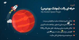 wp-rocket-wordpress-plugin