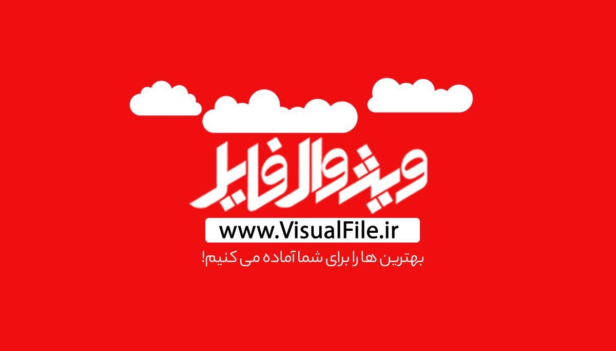 ویژوال فایل افتتاح شد