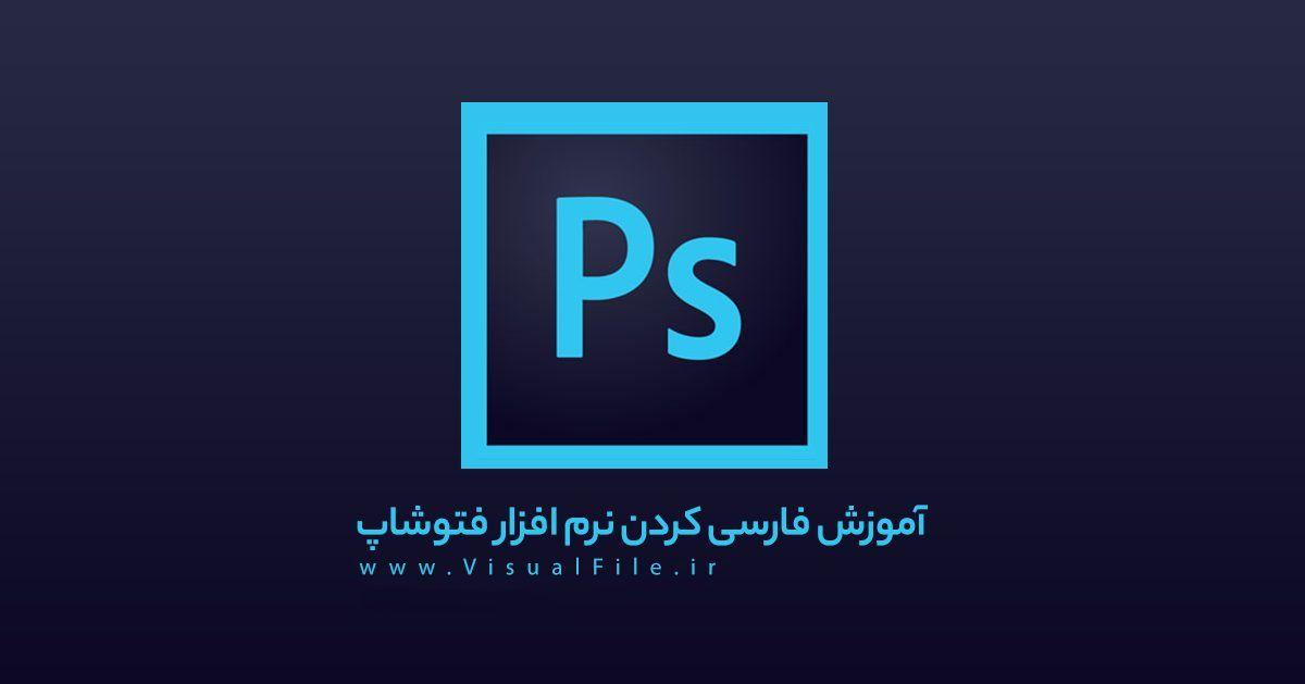 فارسی نویسی در فتوشاپ