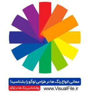 انواع رنگ ها در طراحی لوگو