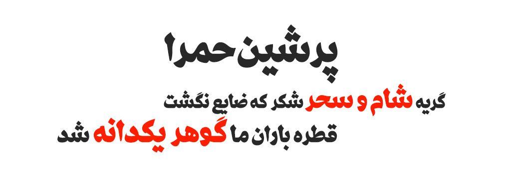 فونت عربی پرشین حمرا