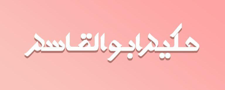 دانلود فونت فارسی طوس