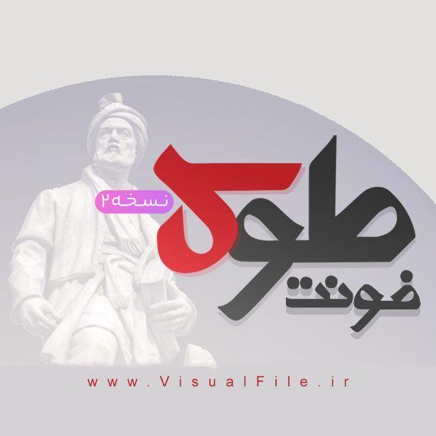 فونت فارسی طوس