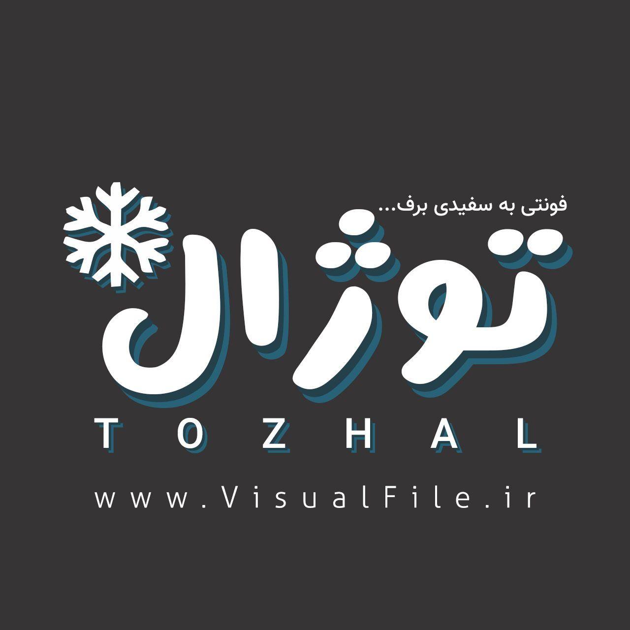 فونت فارسی توژال