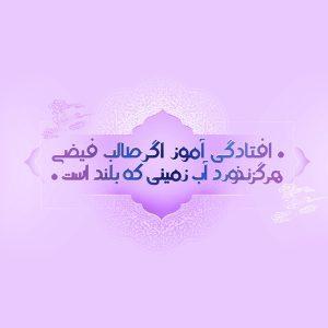 دانلود فونت فارسی یزدان
