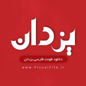 فونت فارسی یزدان
