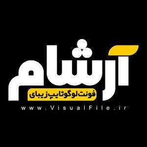 فونت فارسی آرشام