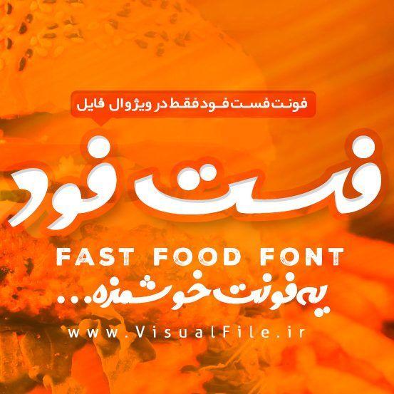 دانلود فونت فارسی فست فود Fast Food Font 1