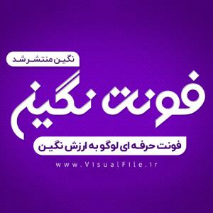 فونت فارسی نگین