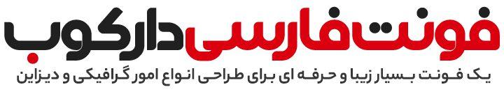 دانلود فونت فارسی دارکوب