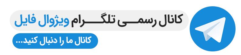 کانال تلگرام ویژوال فایل