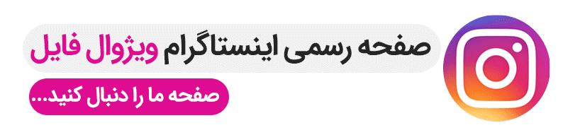 اینستاگرام ویژوال فایل