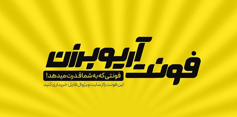 فونت فارسی حرفه ای آریو برزن