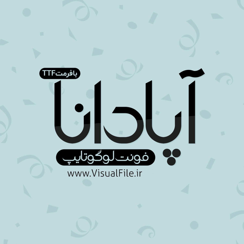 فونت فارسی آپادانا