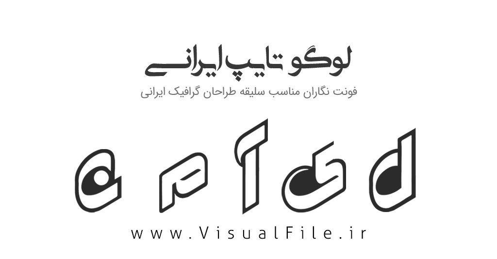 فونت طراحی لوگو نگاران