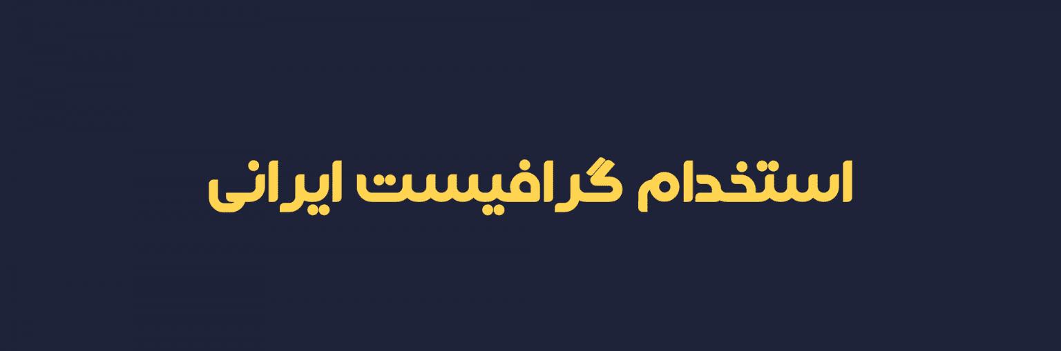 فونت فارسی کامران