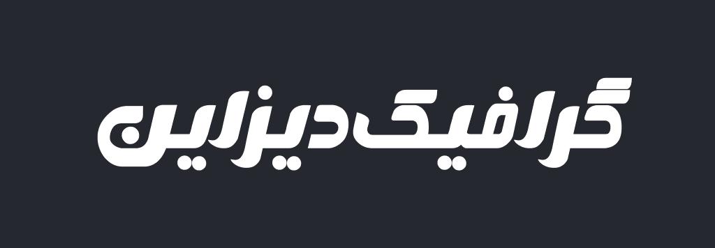 دانلود فونت فارسی پیشگان