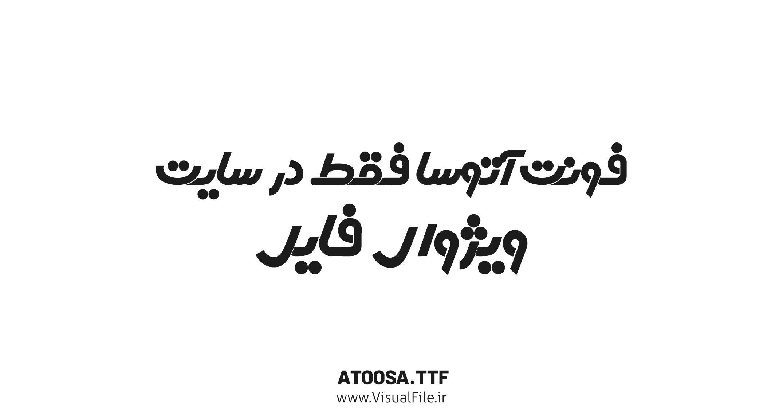فونت فارسی آتوسا
