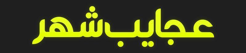 فونت فارسی هیرمان