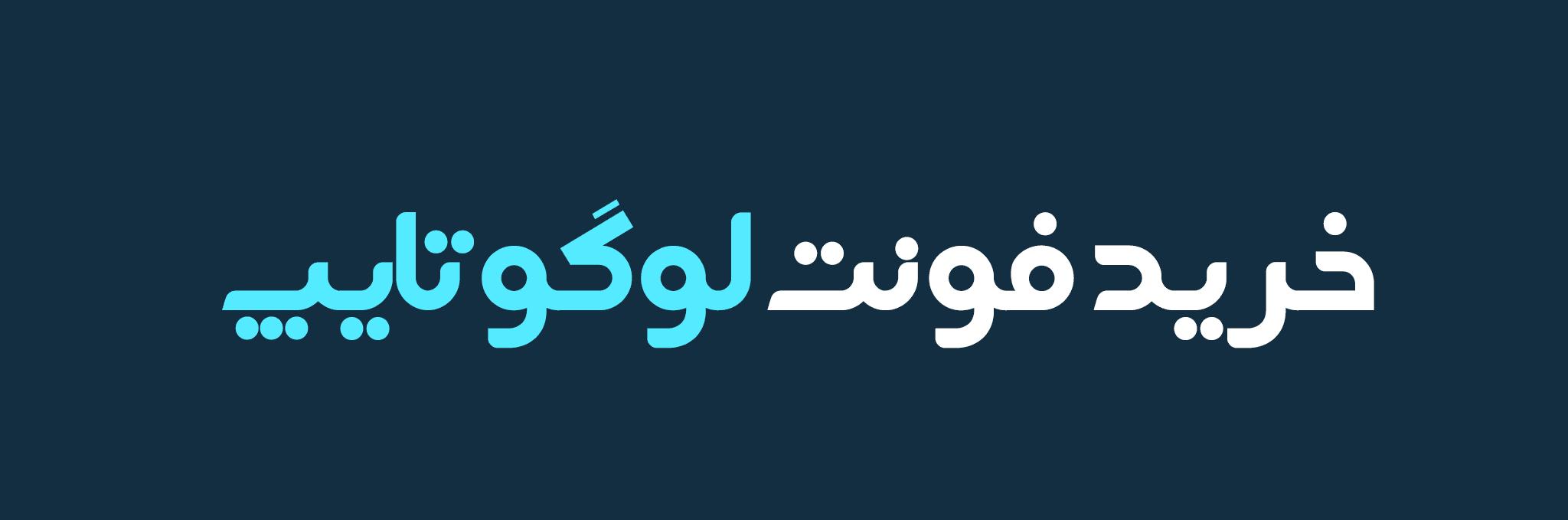 دانلود فونت فارسی اسنپ