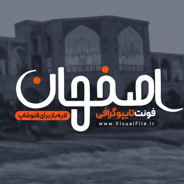 فونت لوگوتایپ اصفهان