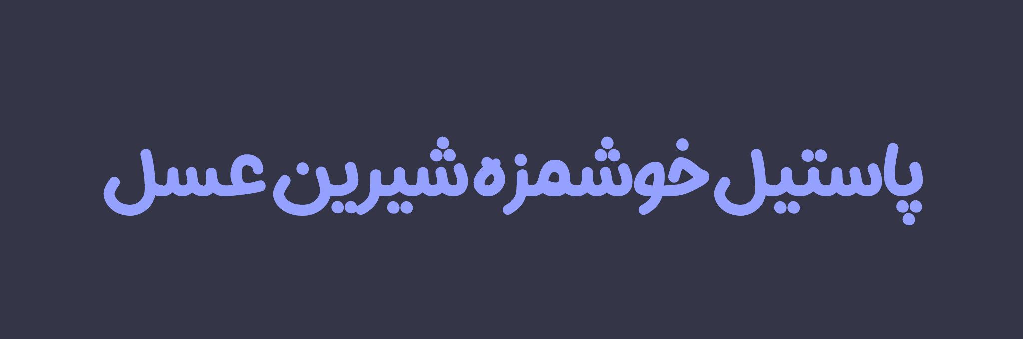 فونت فارسی پاستیل