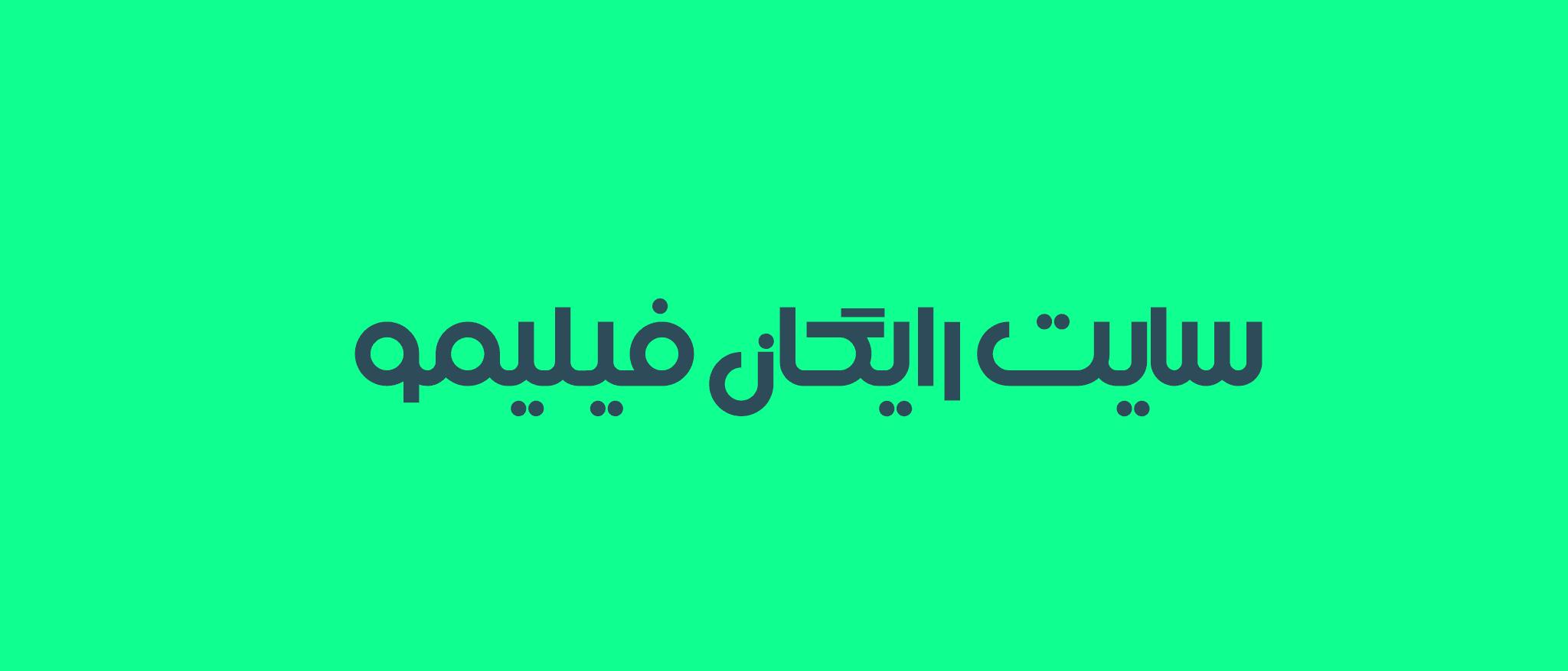 فونت فارسی نسیم