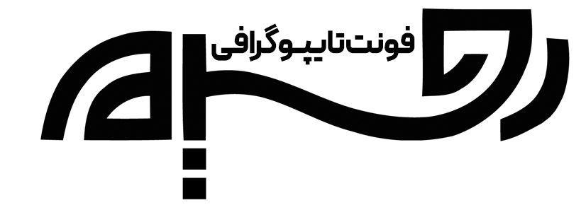 فونت تایپوگرافی رحیم