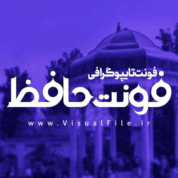 فونت فارسی حافظ