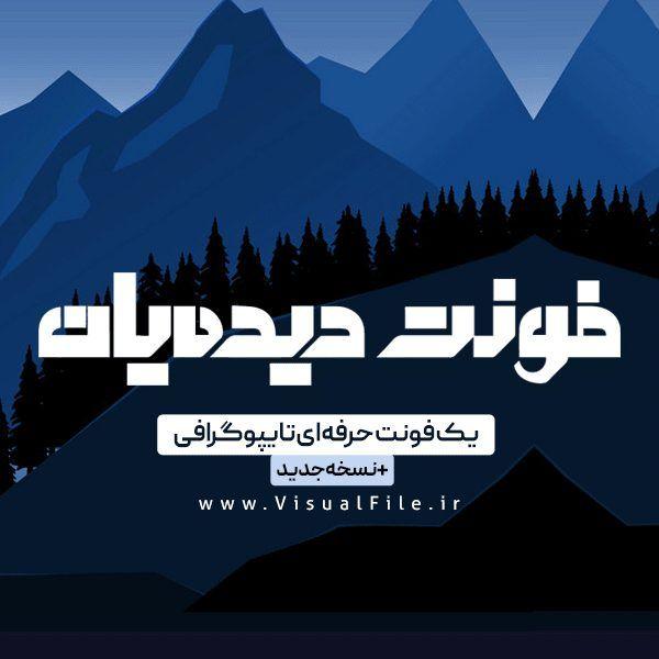 فونت فارسی دیدبان