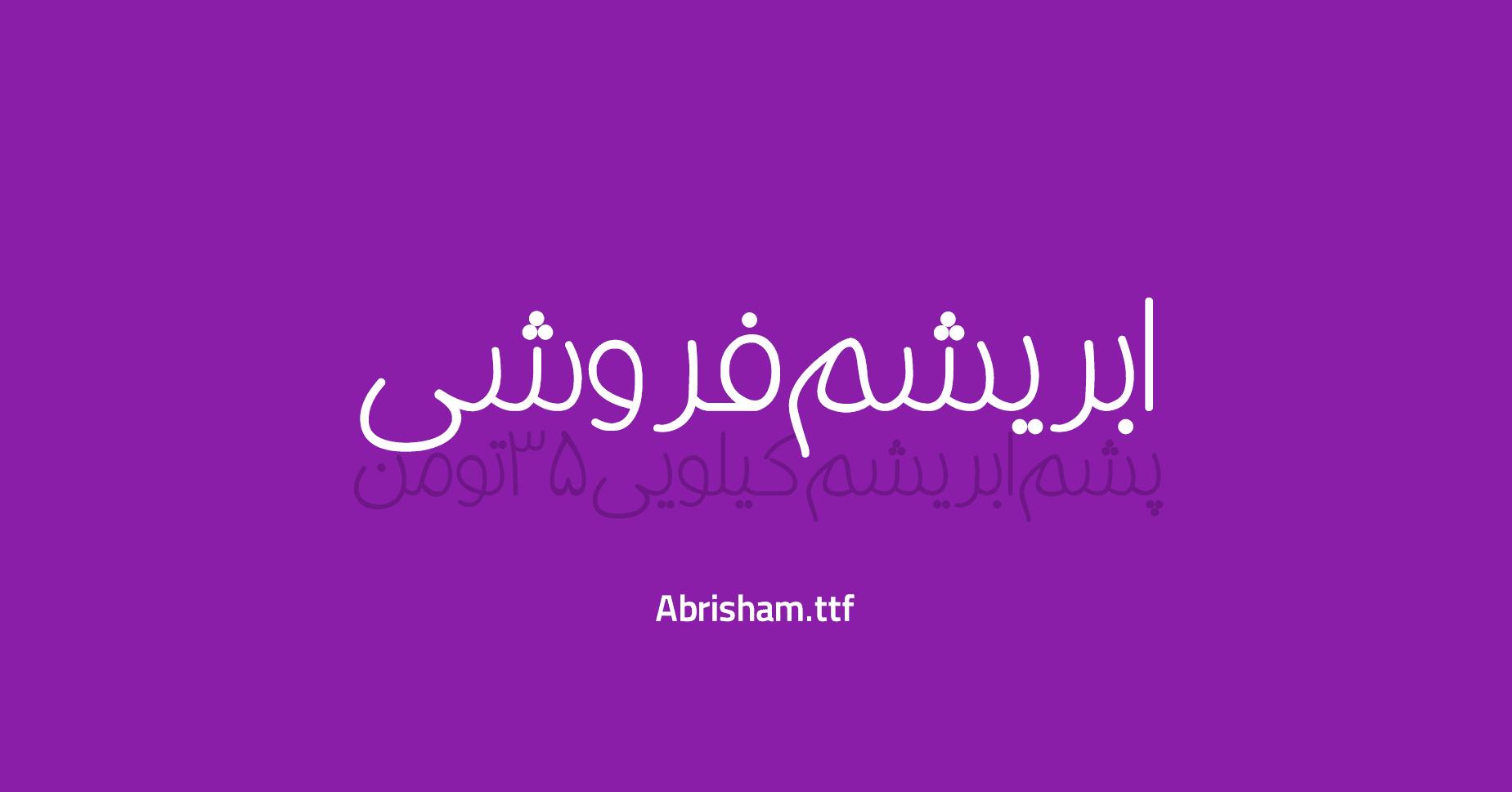 فونت فارسی ابریشم
