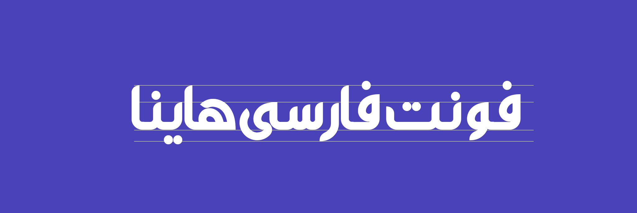 فونت فارسی هاینا