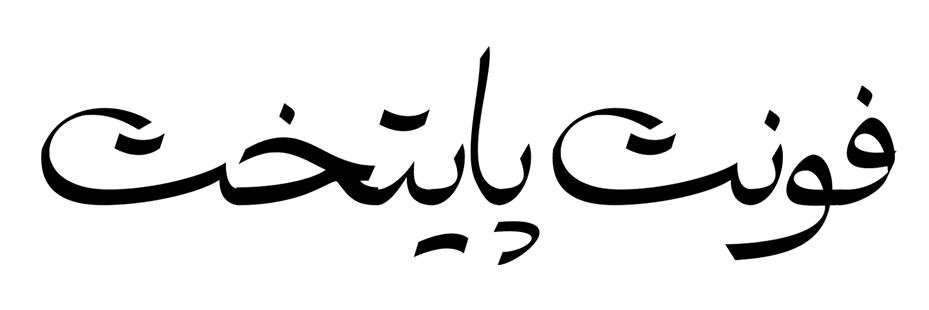 فونت فارسی پایتخت
