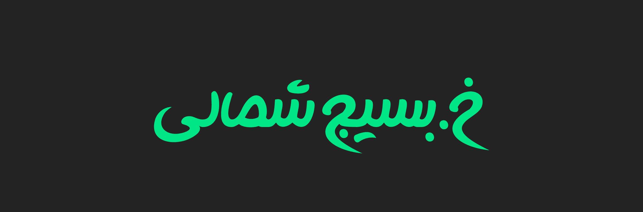 فونت فارسی شهاب