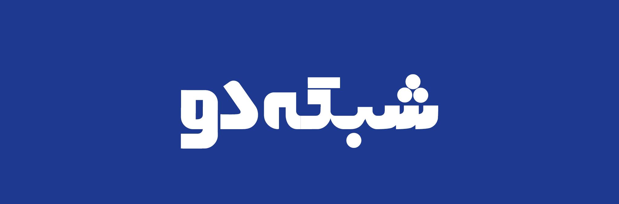 دانلود فونت لوگوی بانک تجارت