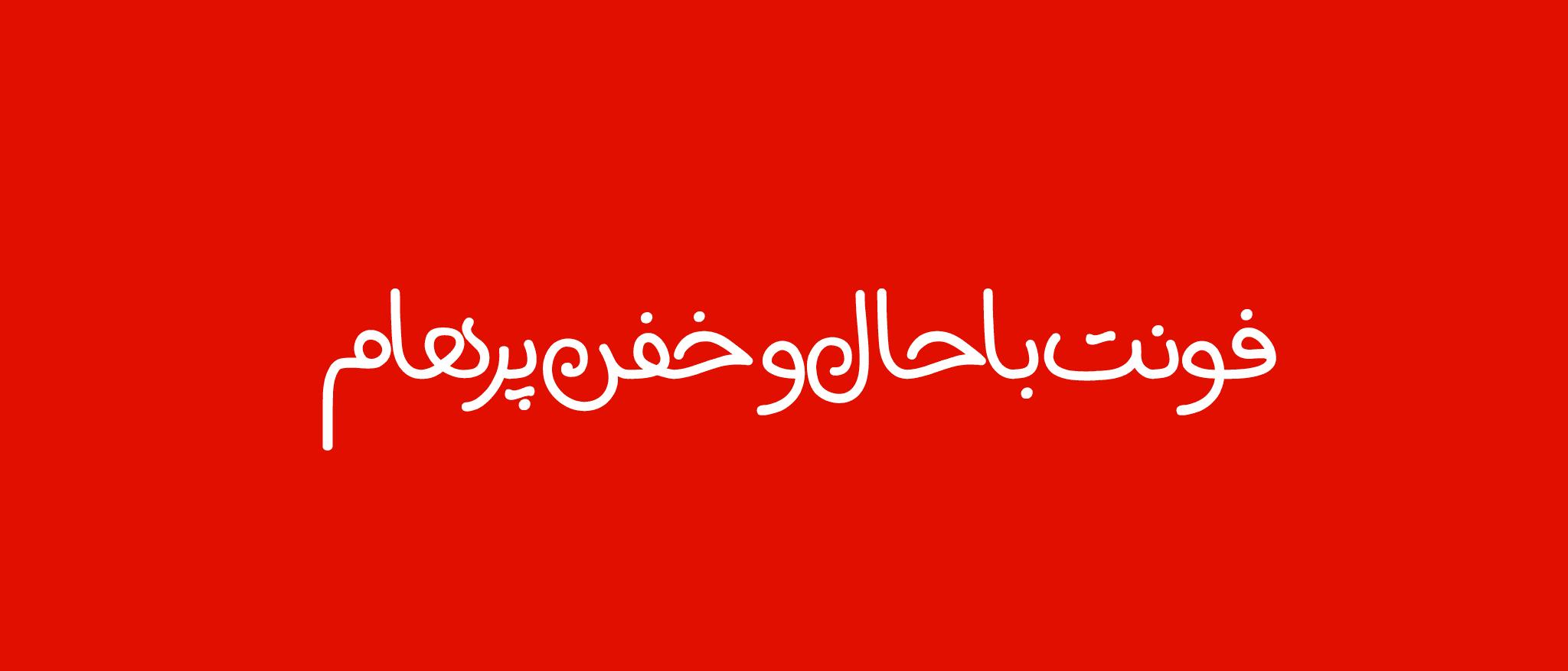 فونت فارسی پرهام