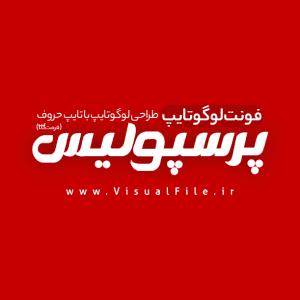 فونت فارسی پرسپولیس