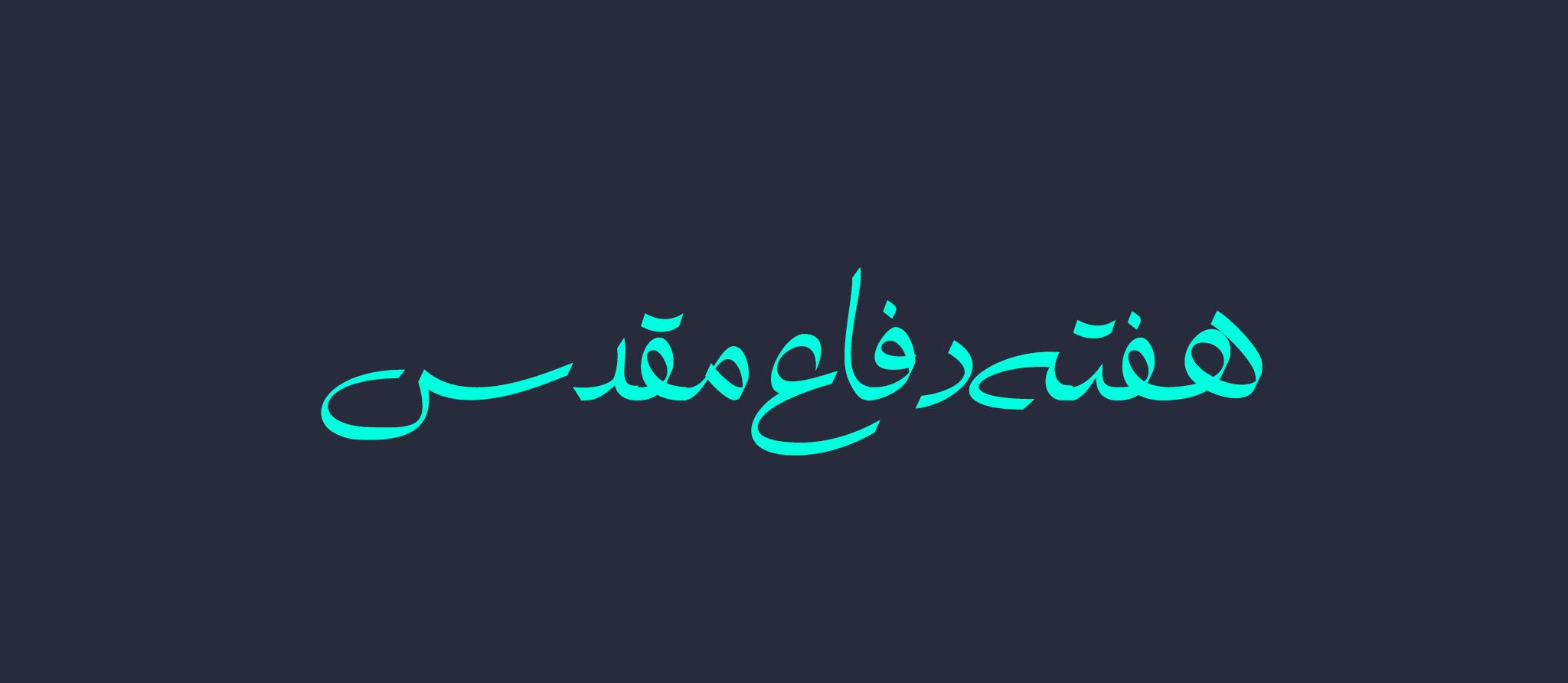 فونت فارسی رایگان پایتخت