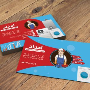 کارت ویزیت خدمات فنی