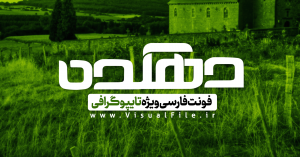 فونت تایپوگرافی فارسی دهکده به صورت لایه باز PSD 1