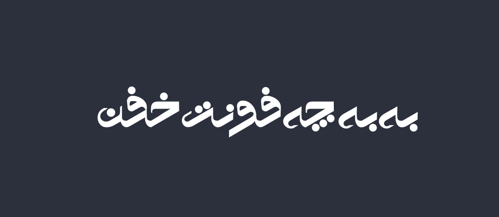 فونت فارسی فرهنگ