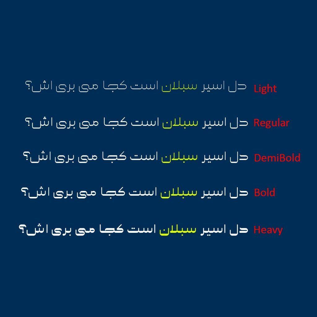 دانلود فونت فارسی سبلان