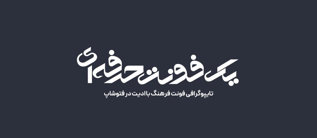 دانلود فونت فارسی فرهنگ