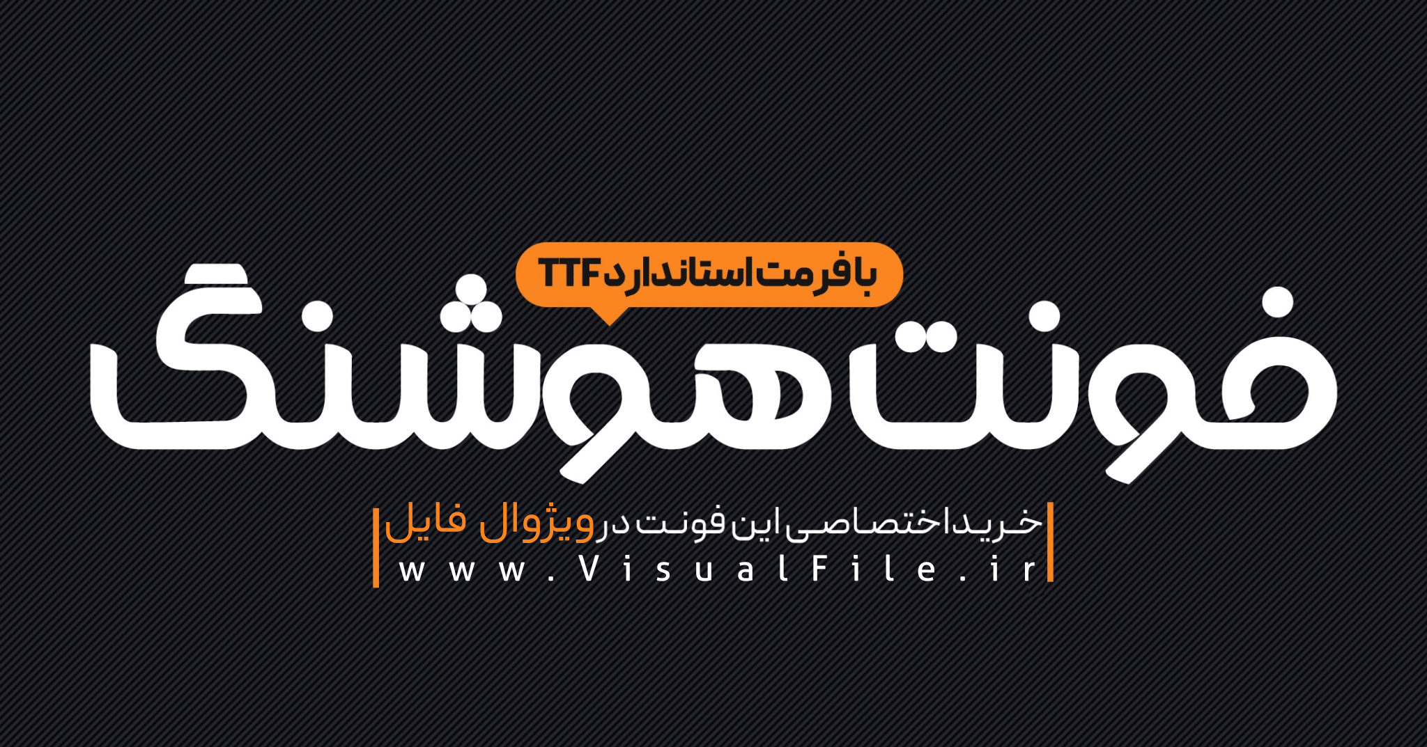 فونت فارسی هوشنگ