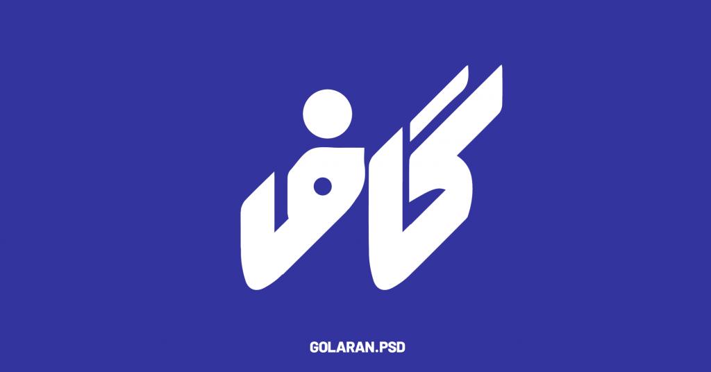 فونت تایپوگرافی گلاران Golaran Font به صورت لایه باز PSD 2