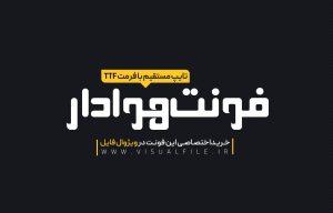 فونت فارسی هوادار