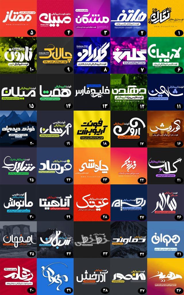 مجموعه ویژه فونت های طراحی لوگو تایپ به صورت لایه باز Psd 1