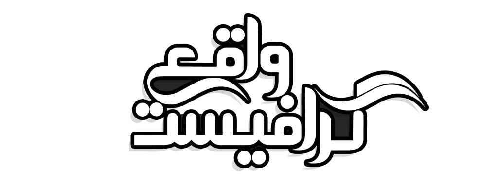 فونت فارسی خلیج فارس