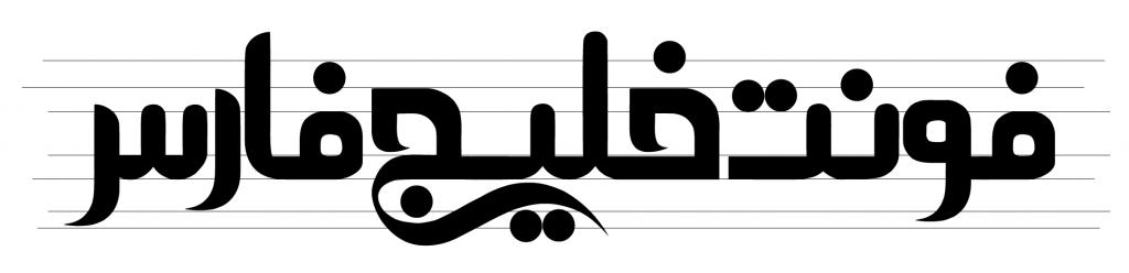 فونت لوگوتایپ خلیج فارس