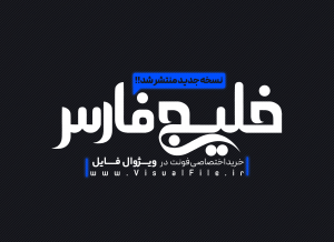 فونت خلیج فارسی